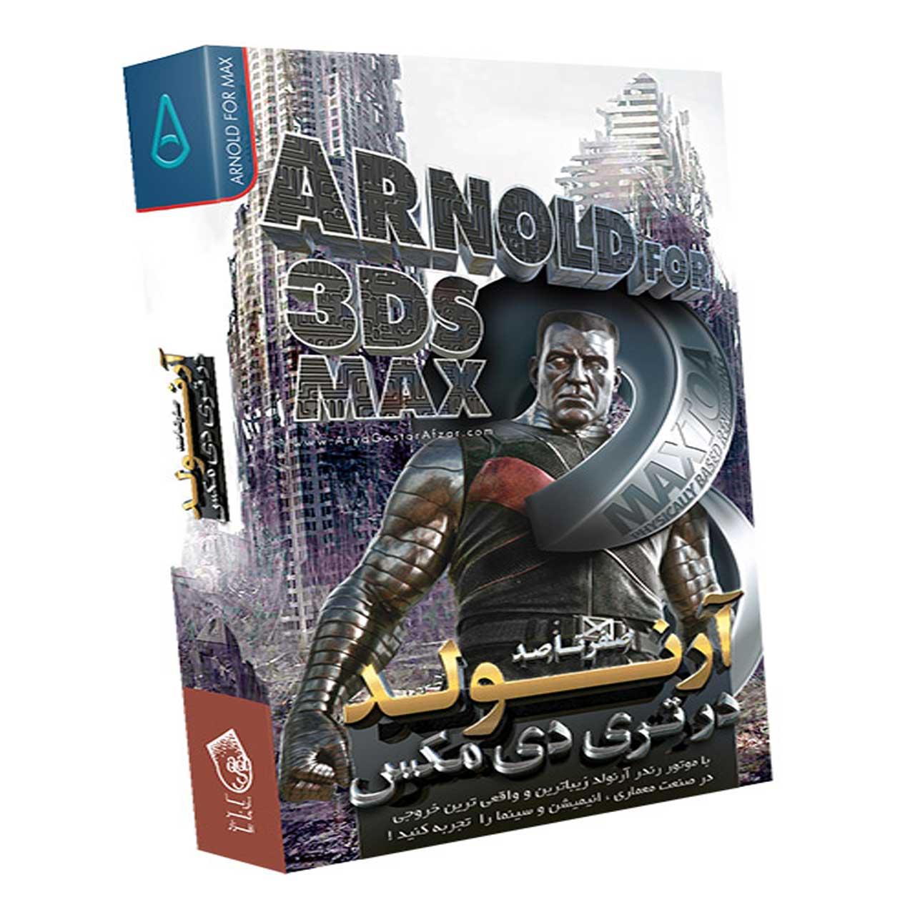 آموزش نرم افزار Arnold for 3DS Max