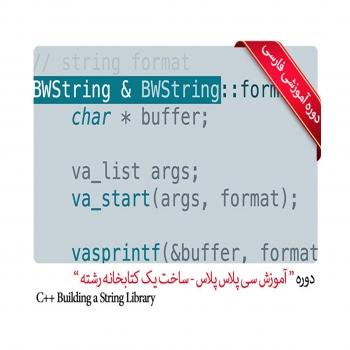 آموزش نرم افزار C++ Learning Pack 2