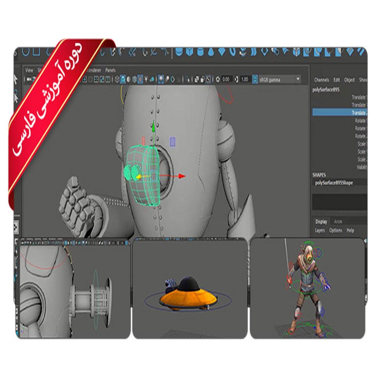آموزش نرم افزار Animation in Maya