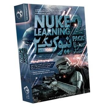آموزش نرم افزار Nuke Pack 2