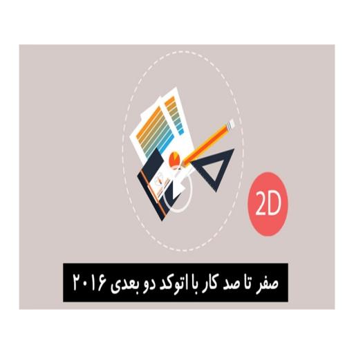 آموزش نرم افزار AutoCad 2D 2016