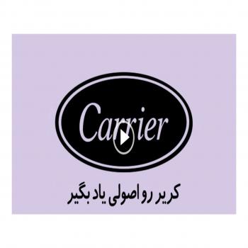 آموزش نرم افزار Carrier