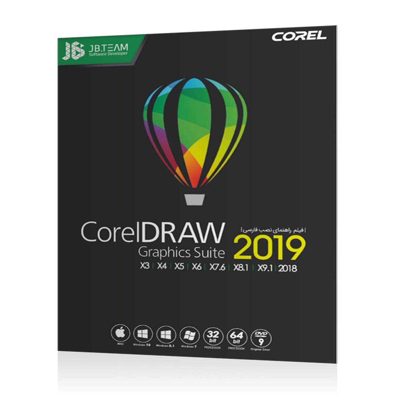 نرم افزار Corel Draw Collection 2019