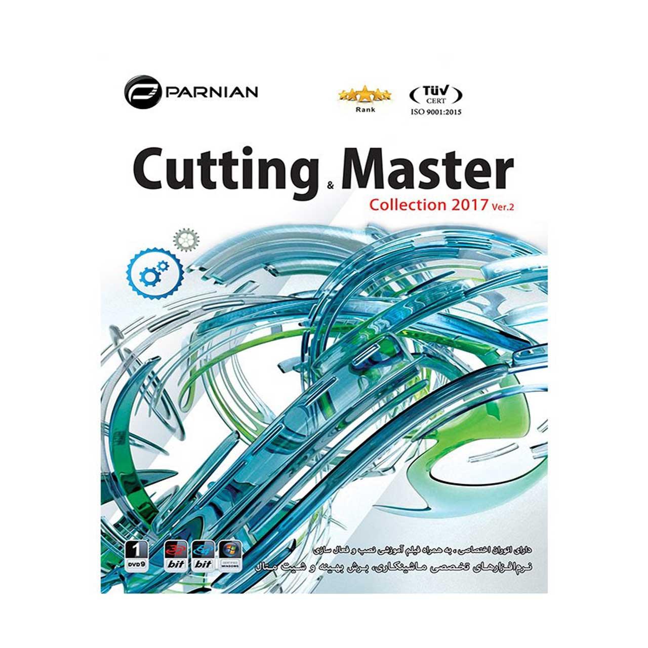نرم افزار مهندسی Cutting & Master Collection 2017