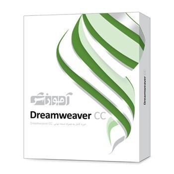 آموزش نرمافزار Dreamweaver CC