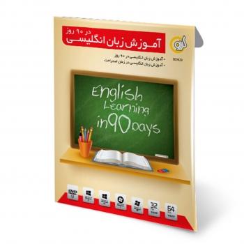 آموزش English Learning In 90 Days
