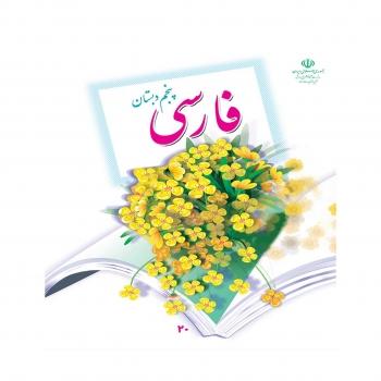 آموزش فارسی پایه پنجم دبستان