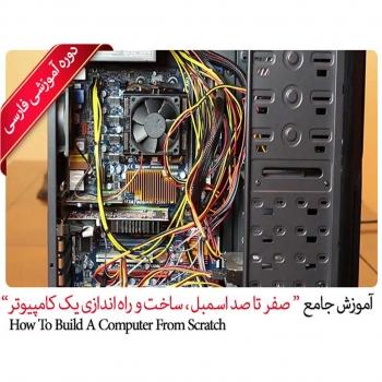 آموزش Computer Assembly & Hardware