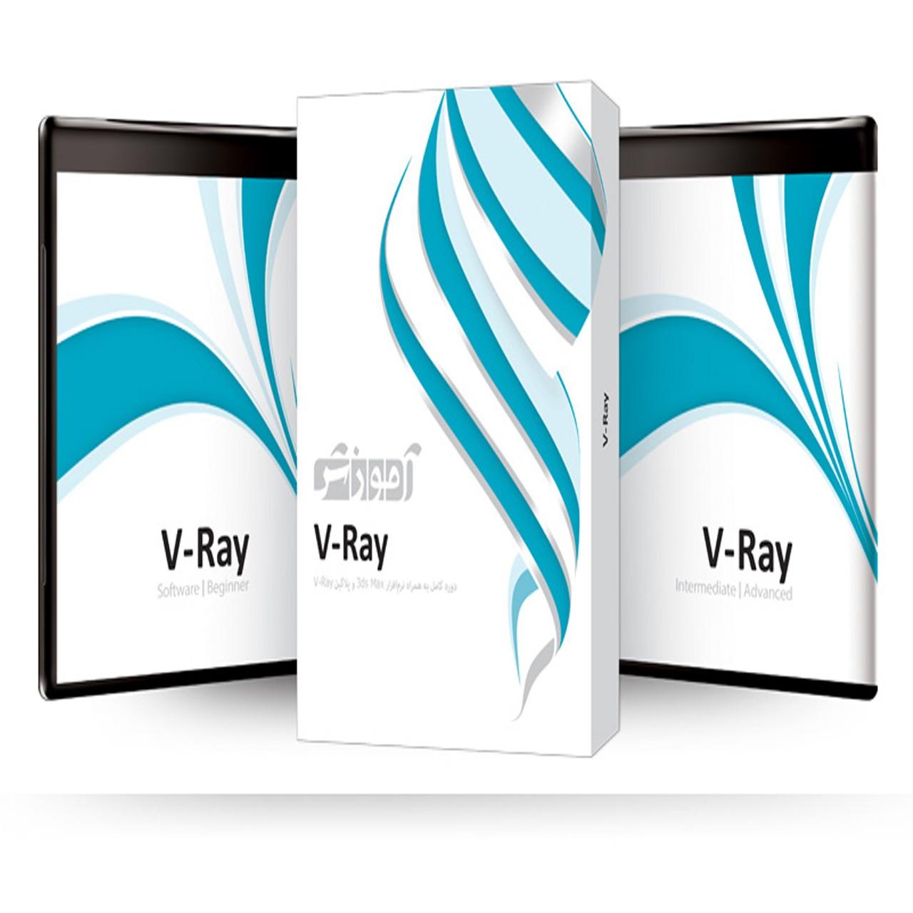 آموزش پلاگین V-Ray روی نرمافزار 3ds Max