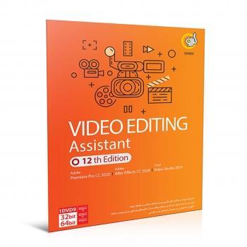 مجموعه نرم افزار Video Editing Assistant 12th Edition