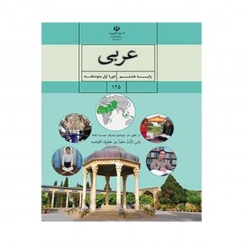 آموزش عربی پایه هشتم متوسطه