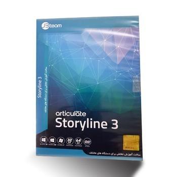 نرم افزار 3 Articulate Storyline