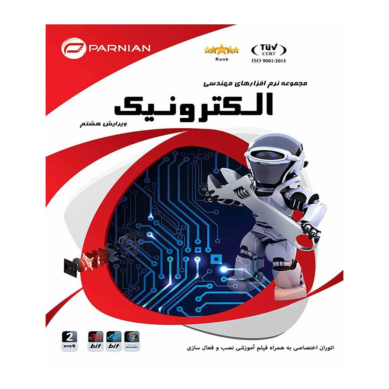 نرم افزار مهندسی Electronic