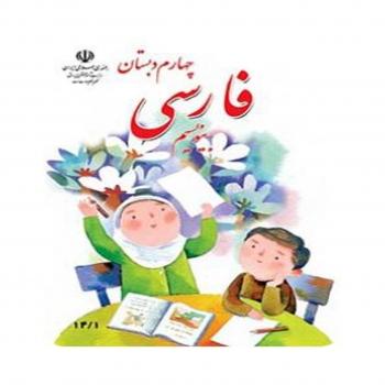 آموزش فارسی پایه چهارم دبستان