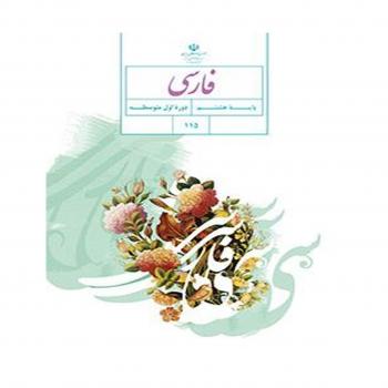 آموزش فارسی پایه هشتم متوسطه