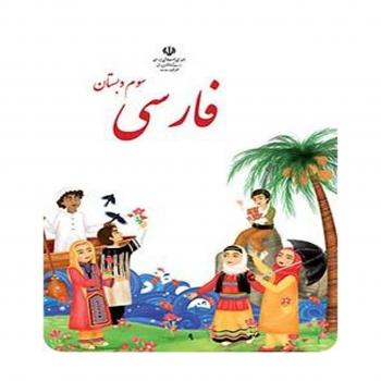آموزش فارسی پایه سوم دبستان