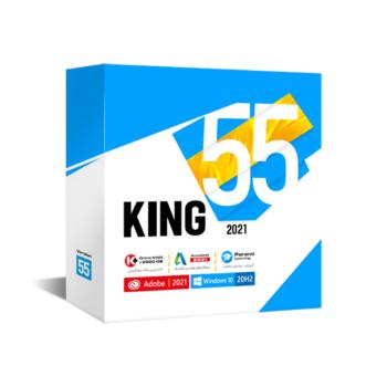 مجموعه نرم افزار KING 55