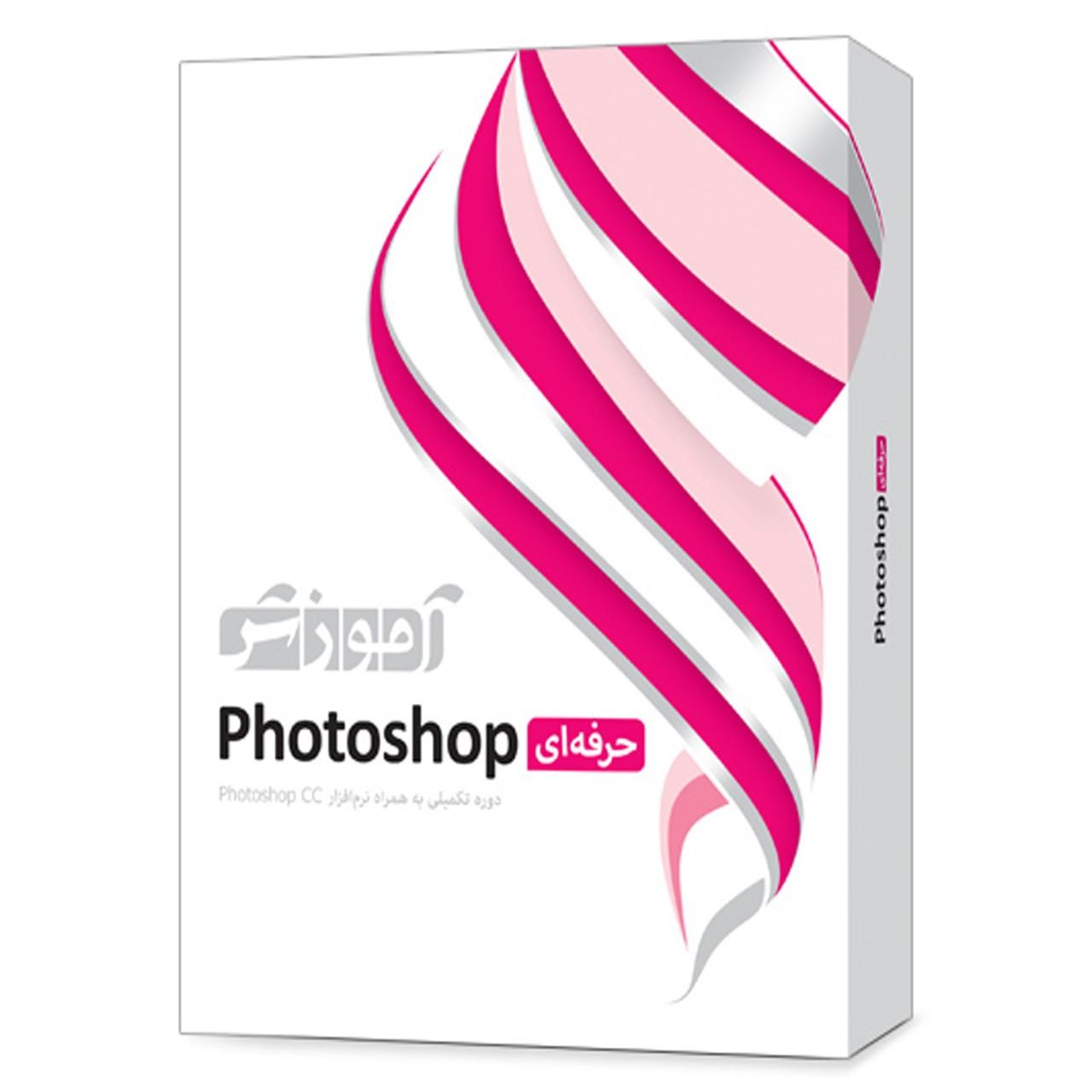 آموزش نرم افزار Photoshop حرفه ای